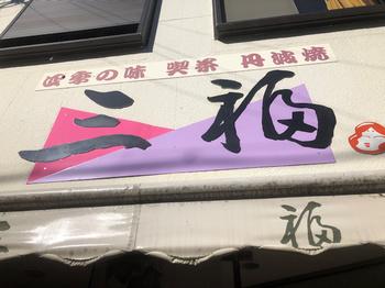 丹波篠山の旨いもん5.JPG