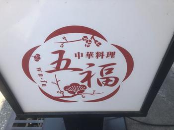 五福1.JPG